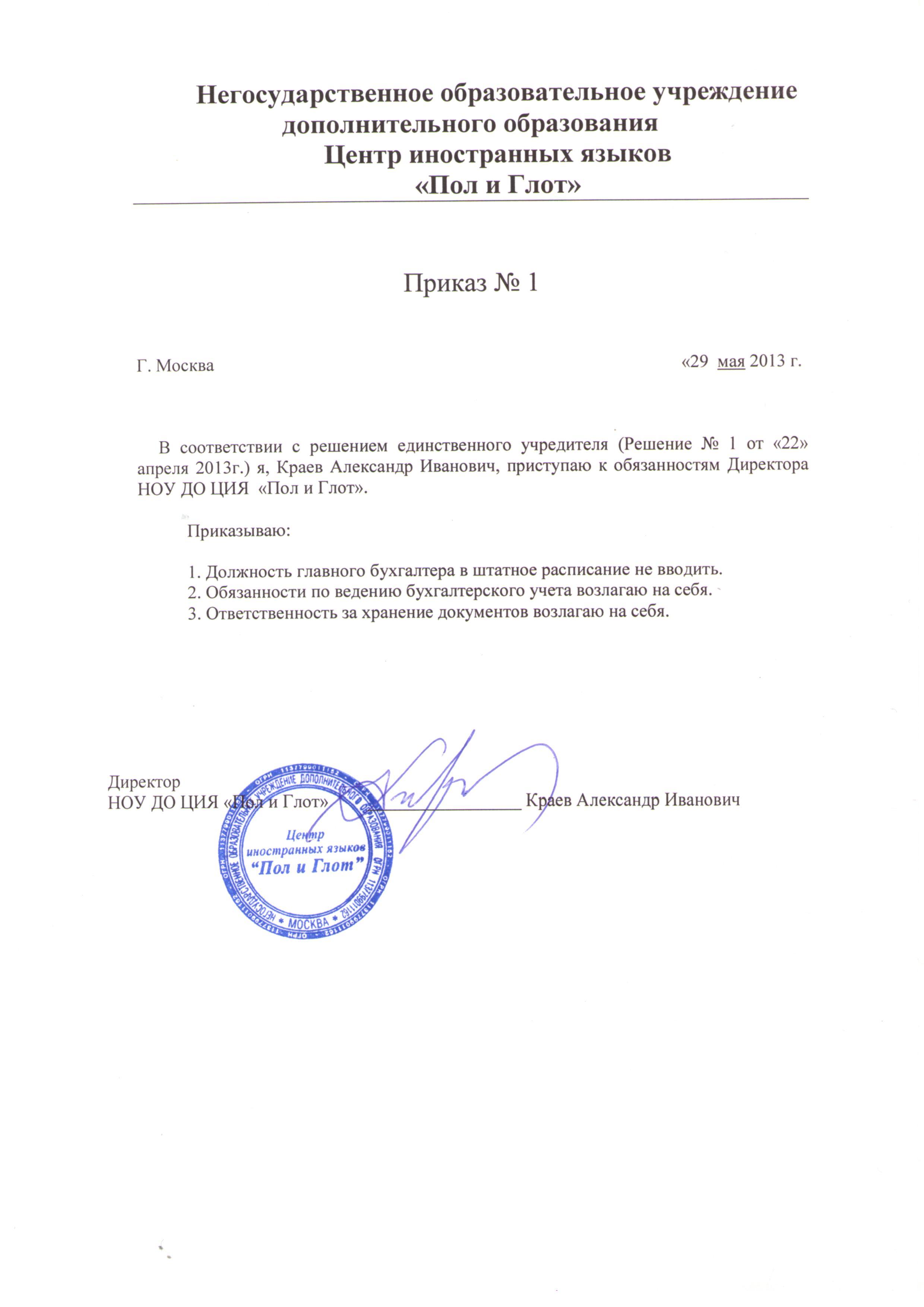Образец решение о назначении главного бухгалтера ооо образец бухгалтерские услуги в видном